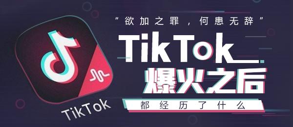 """""""欲加之罪,何患无辞"""" TikTok爆火之后都经历了什么"""