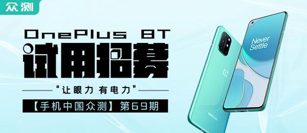 """【手機中國眾測】第69期:""""讓眼力 有電力"""" OnePlus 8T試用招募"""
