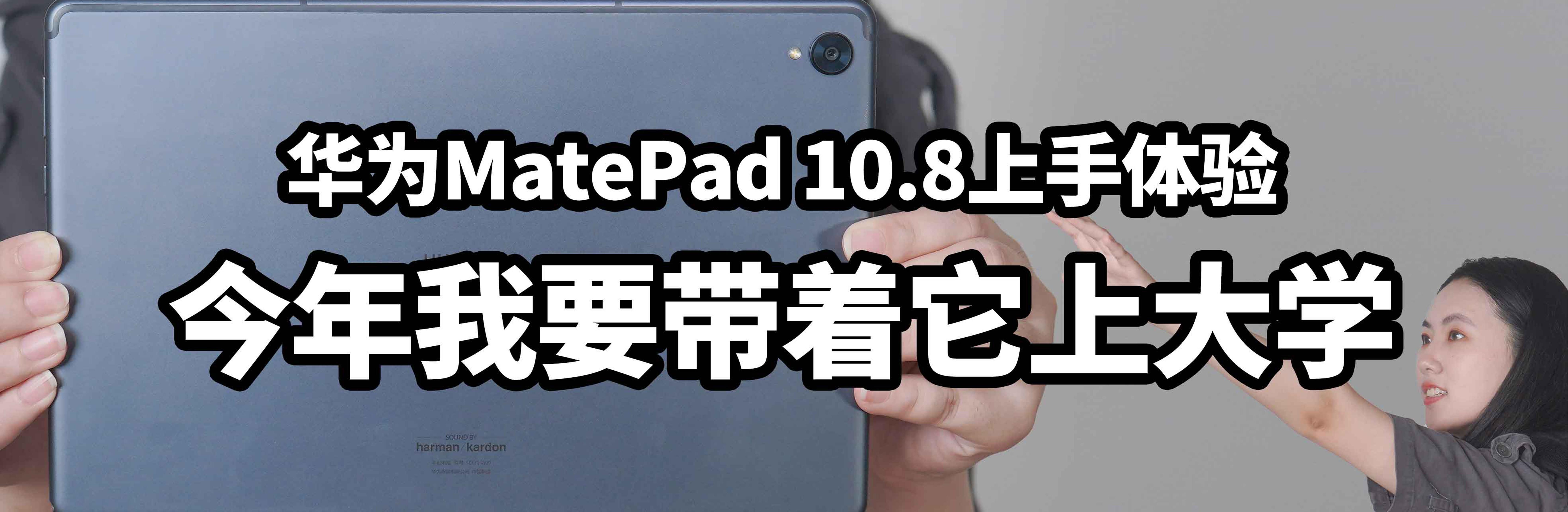 華為MatePad 10.8上手體驗:今年我要帶著它上大學