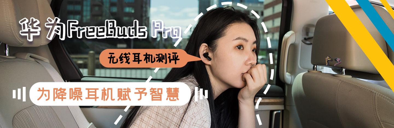 華為FreeBuds Pro無線耳機評測:為降噪耳機賦予智慧