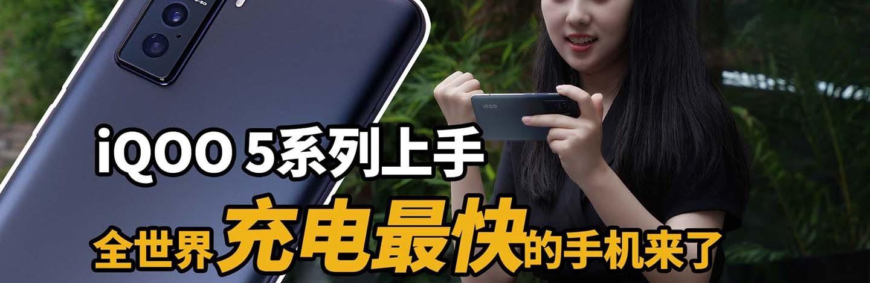 iQOO 5系列上手:全世界充電最快的手機來了