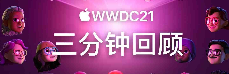 三分鐘回顧蘋果WWDC2021:這次想通了