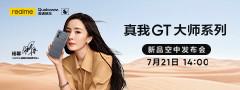realme真我GT大师系列 新品空中发布会