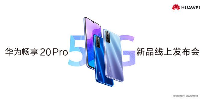 即刻5G不等待 華為暢享20 Pro新品發布會