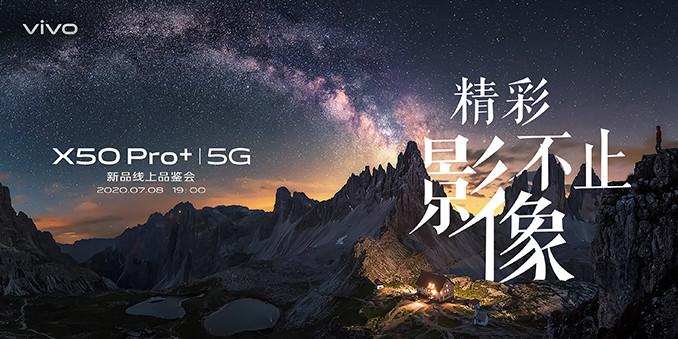 精彩不止影像 vivo X50 Pro+新品線上品鑒會